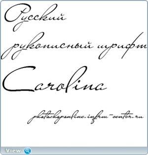 Русский рукописный шрифт Carolina