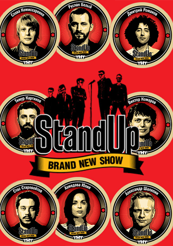 Stand Up / 18 ������ (2014) Web-DLRip by zhenya hacker