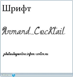 Armand_Cocktail