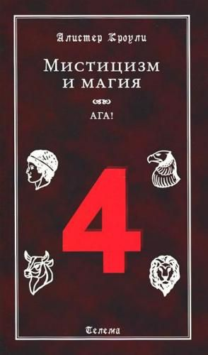 Обложка книги Мистицизм и магия