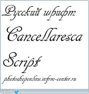 Русский прописной шрифт cancellaresca script let