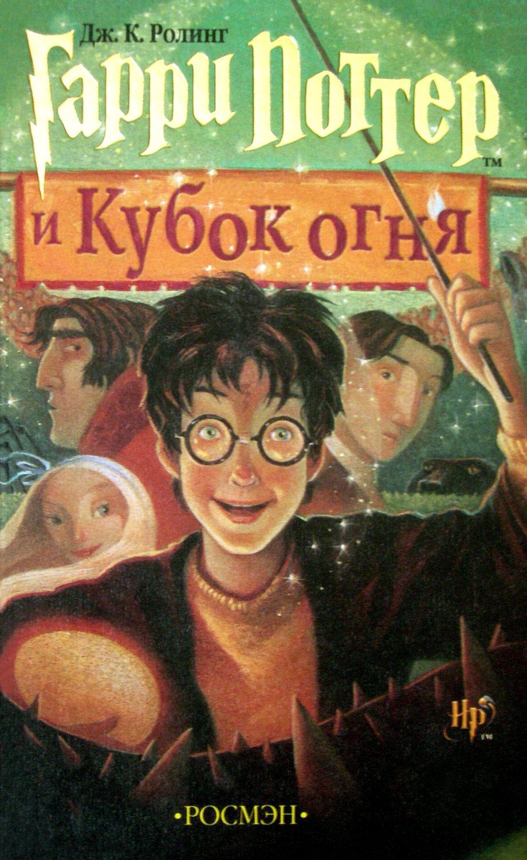 Гарри Поттер  (4).jpg