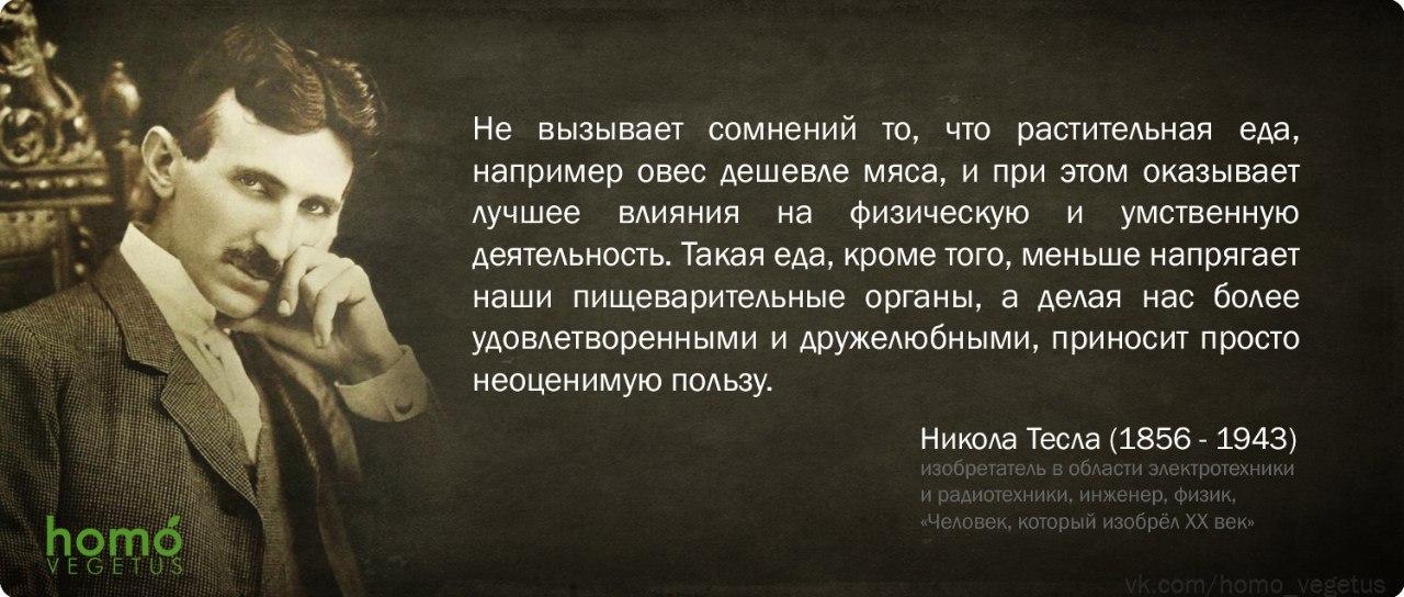 Никола Тесла_2.jpg
