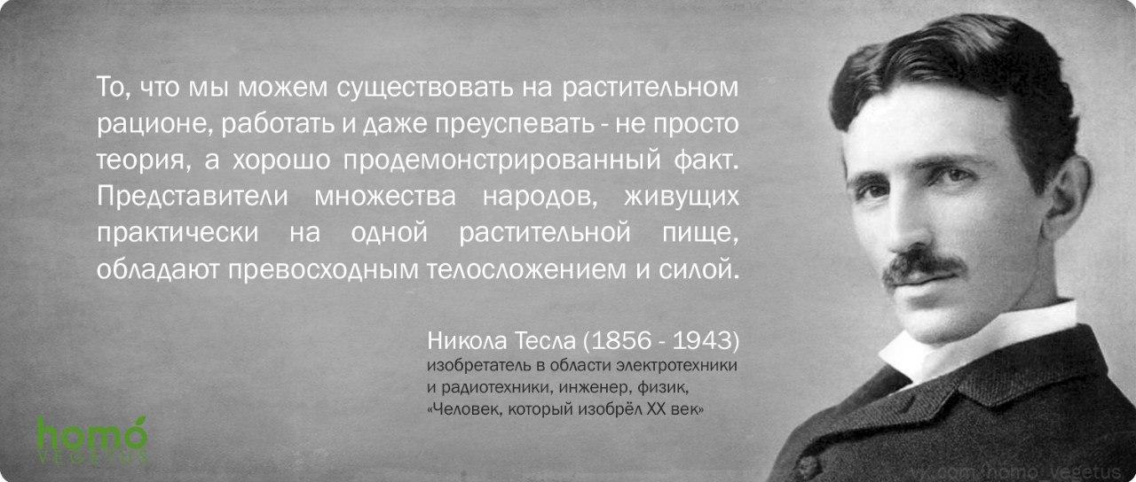 Никола Тесла_3.jpg