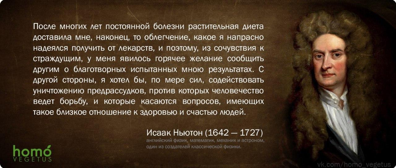 Ньютон_1.jpg