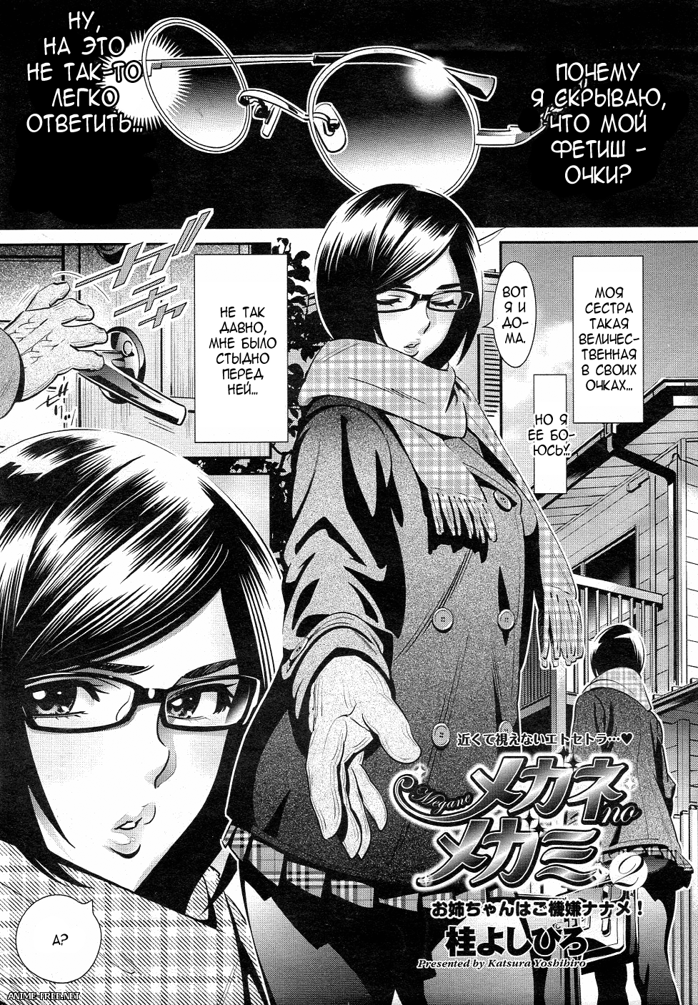 Katsura Yoshihiro — Goddess with Glasses / Megane no Megami / Богиня в очках [Cen] [RUS] Manga Hentai