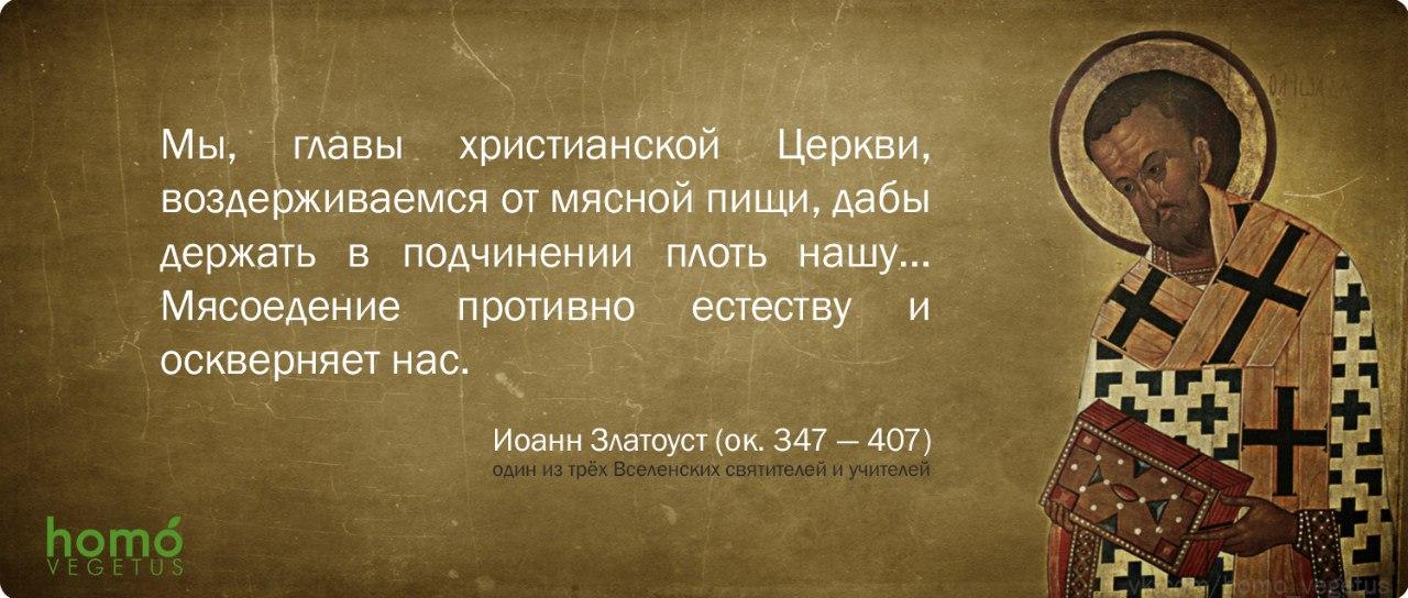 Св. Иоанн Златоуст.jpg