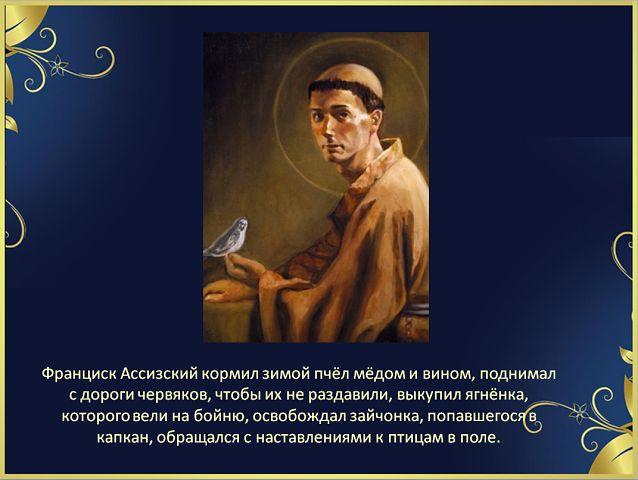 Святой Франциск Ассизский.jpg