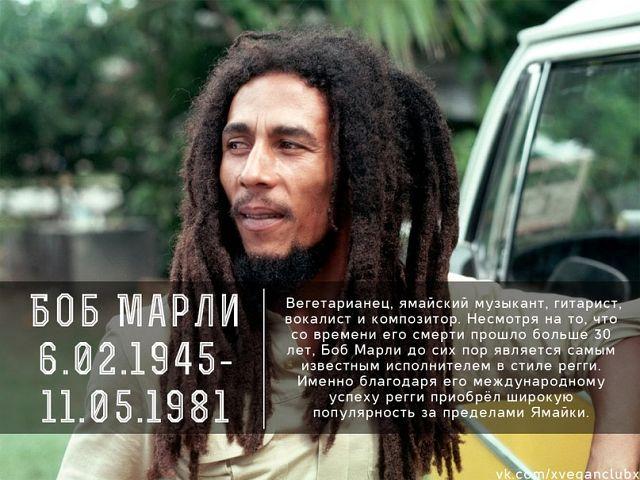 Боб Марли.jpg