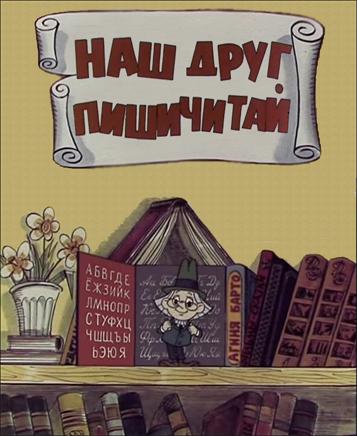 Наш друг Пишичитай / 1–3 выпуски (Юрий Прытков) [1978-1980 г.г., Мультфильм, DVDRip]
