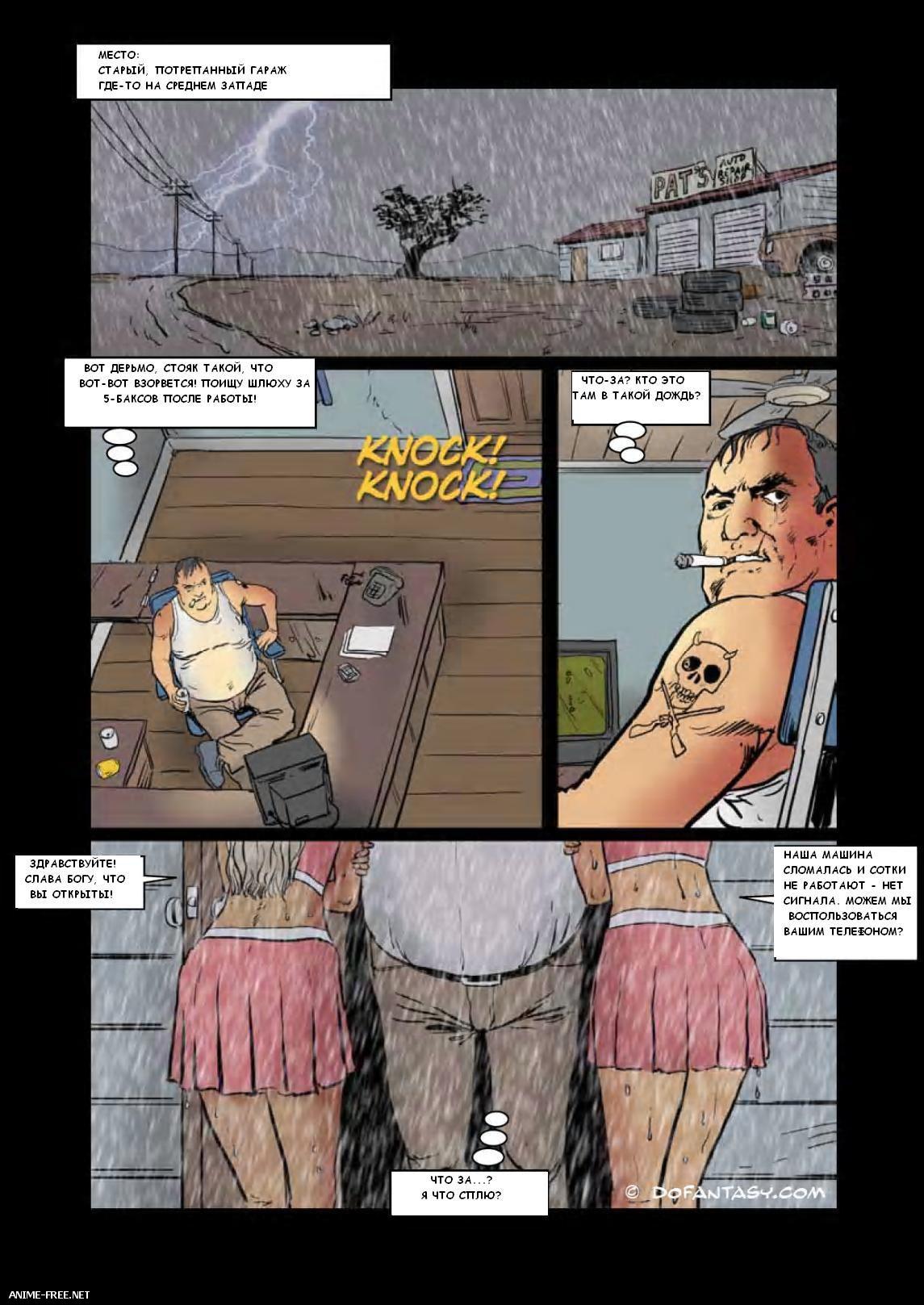 Fernando Comics / Комиксы от Fernando [Uncen] [RUS] Porn Comics
