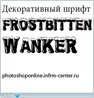 Декоративный шрифт Frostbitten Wanker