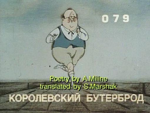 Королевский бутерброд (Андрей Хржановский)[1985 г., Мультфильм, DVDRip]