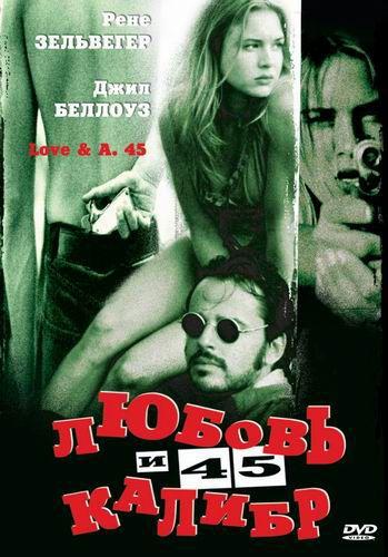 Любовь и кольт 45 калибра 1994 - Андрей Гаврилов