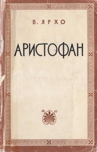 Ярхо В.Н. - Аристофан [1954, PDF / DjVu, RUS]