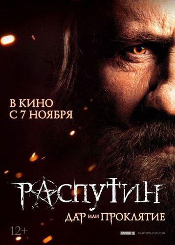 Распутин (2013) DVDRip