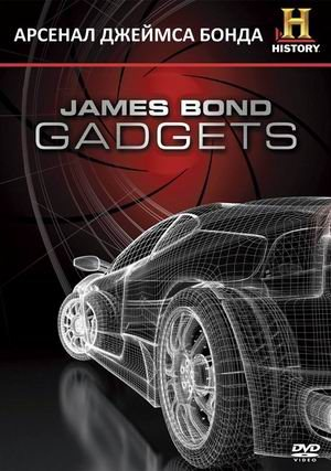 Современные чудеса. Арсенал Джеймса Бонда (2 серии) / Modern Marvels. James Bond Gadgets [2002, Документальный, научно-познавательный, технологии, SATRip]