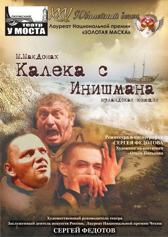 Калека с Инишмана (Сергей Федотов) [2013 г., комедия, TVRip] Пермский Театр «У Моста»