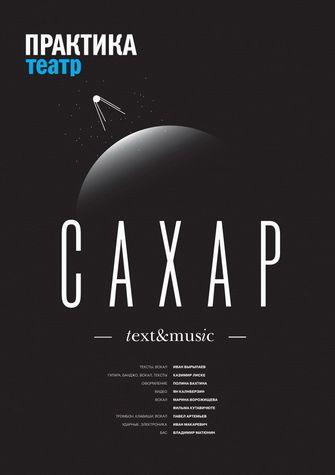 Сахар (Иван Вырыпаев) [2013 г., рок-шоу, концертная версия, SATRip] Театр Практика