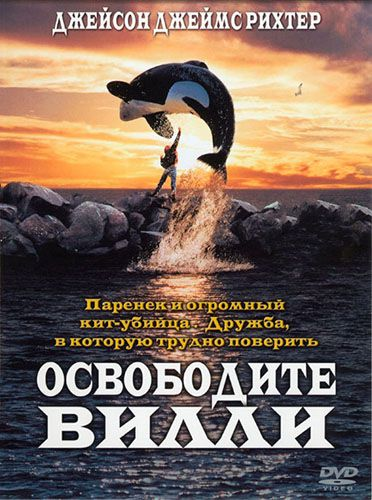 Освободите Вилли 1993 - Василий Горчаков