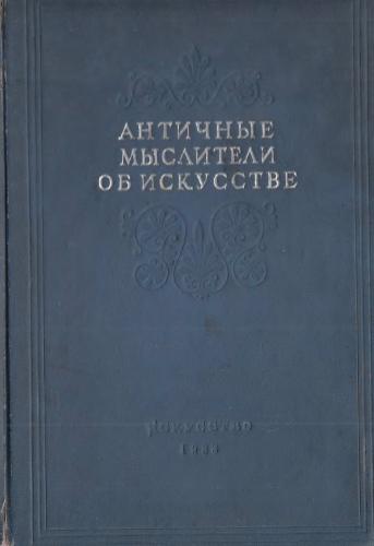 Обложка книги Асмус В.Ф. (отв. ред.) - Античные мыслители об искусстве [1938, PDF/DjVu, RUS]