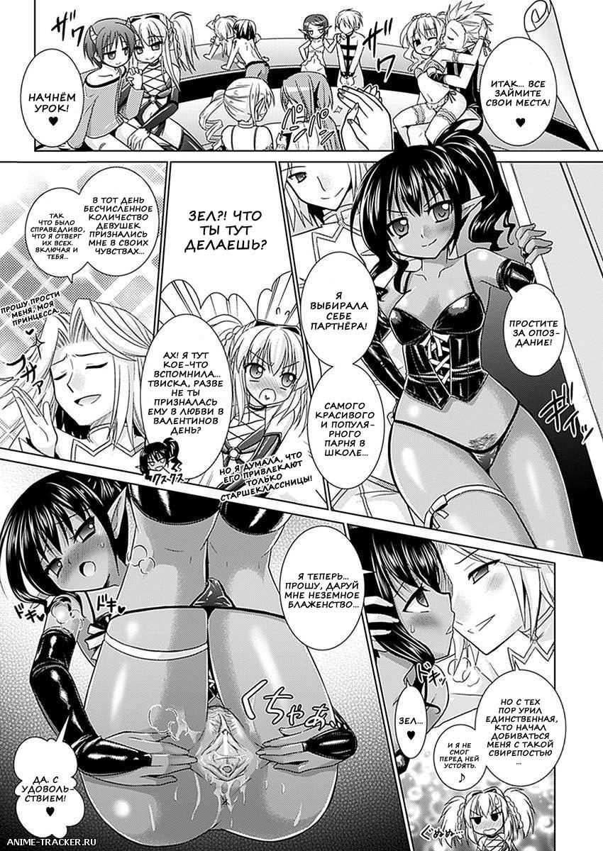 Alto Seneka, Rusty Soul — Brandish [Cen] [RUS] Manga Hentai