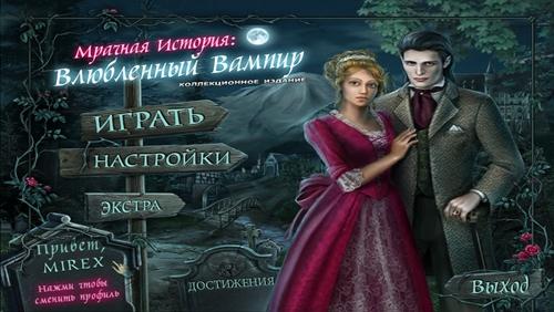 Мрачная история. Влюбленный вампир. Коллекционное издание (2014)