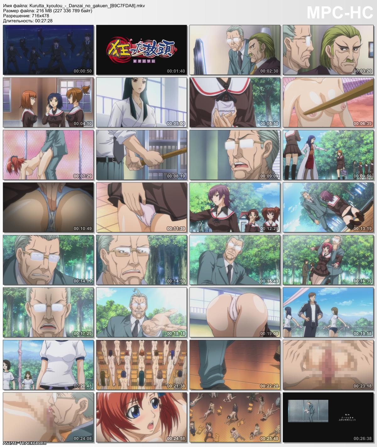 Kurutta Kyoutou: Danzai no Gakuen / Заместитель ректора: Безумная школа [1 из 1] [ENG,JAP,RUS] Anime Hentai