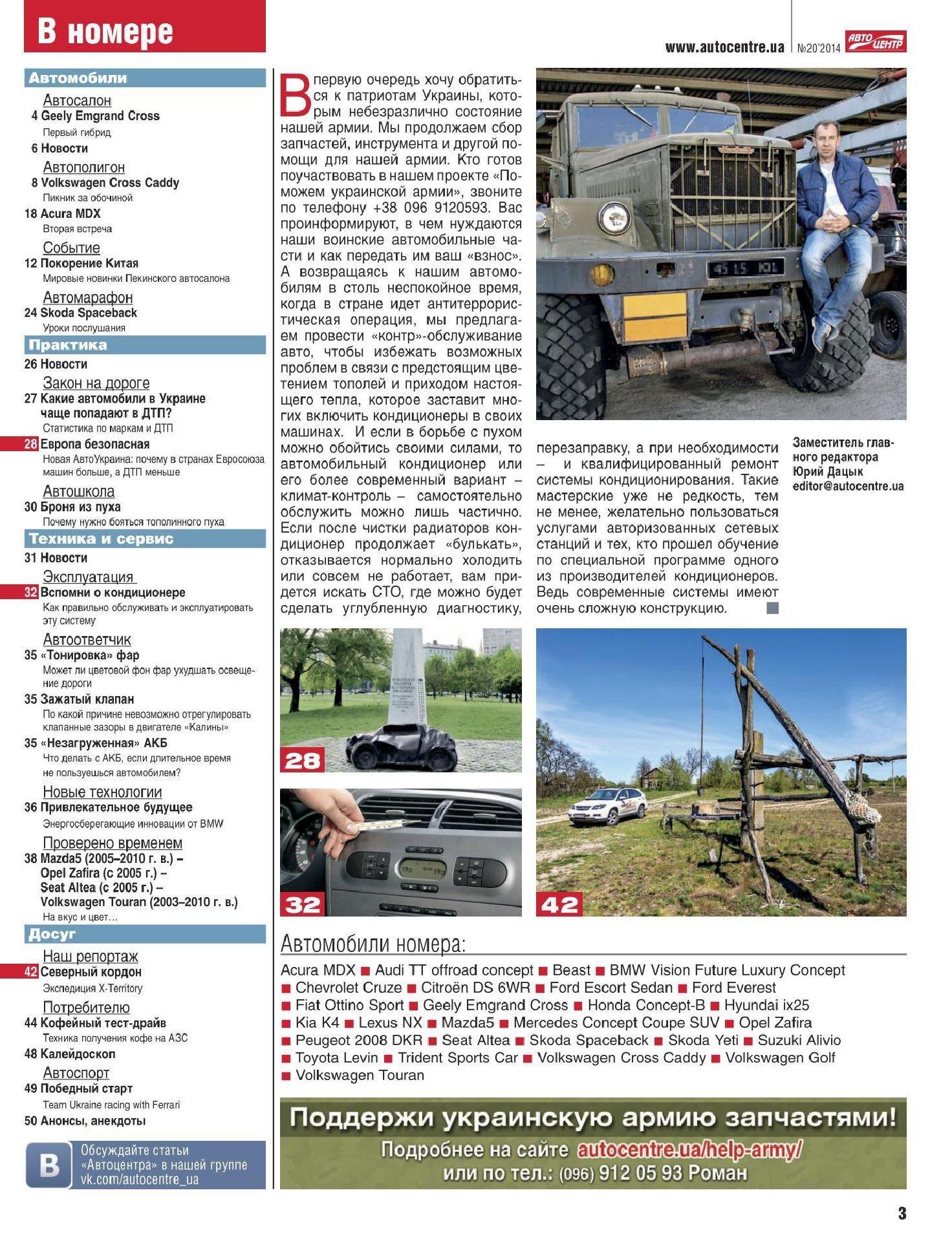 Автоцентр №20 (май 2014) PDF