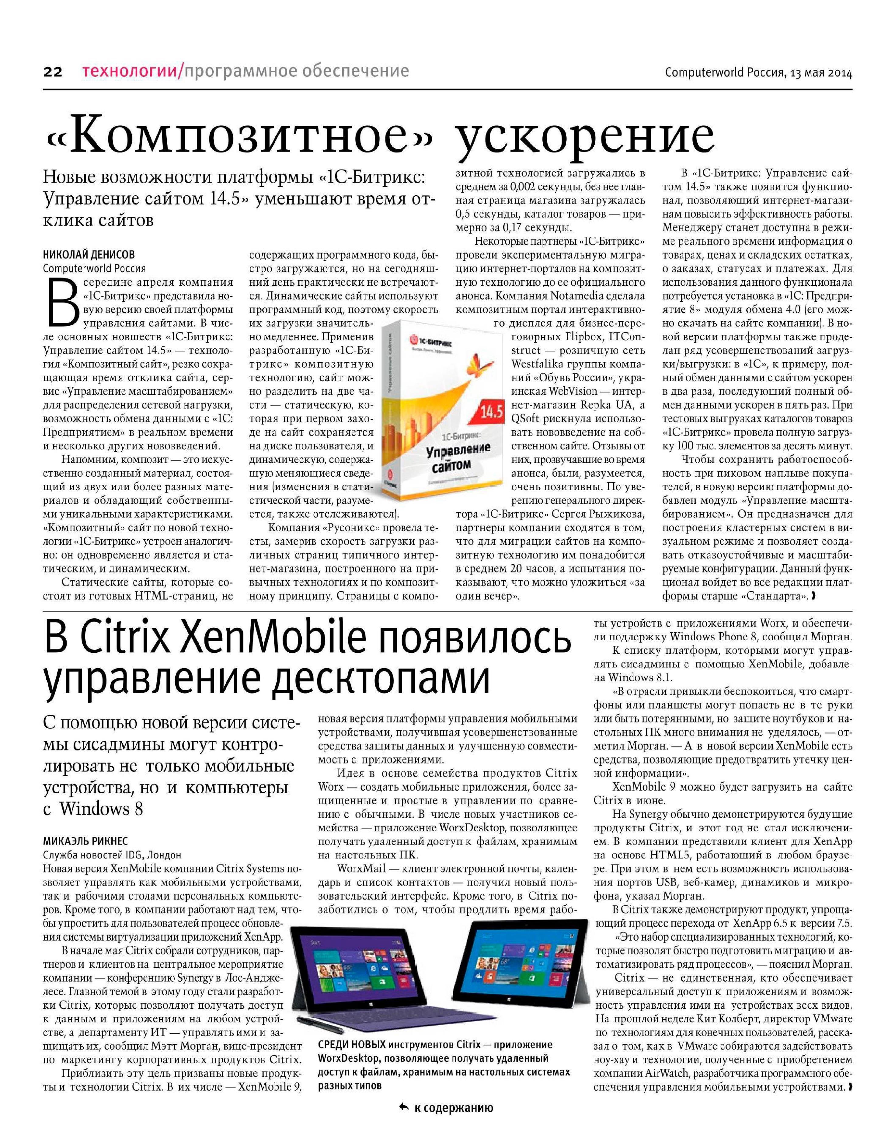 Computerworld №11 (828) (май 2014 / Россия) PDF