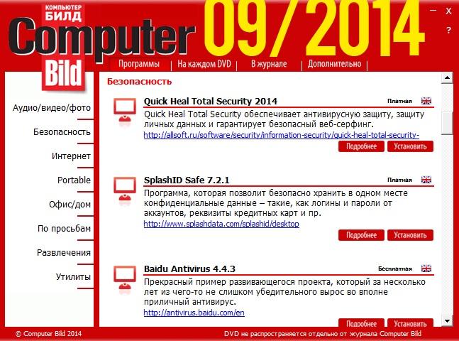 DVD приложение к журналу Computer Bild №9 (апрель-май 2014)   [ISO]