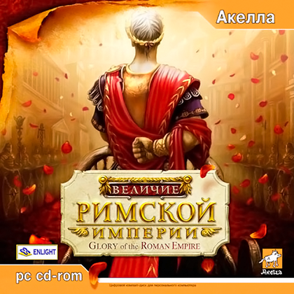 Glory Of The Roman Empire / Величие Римской Империи [P] [RUS / ENG] (2006)