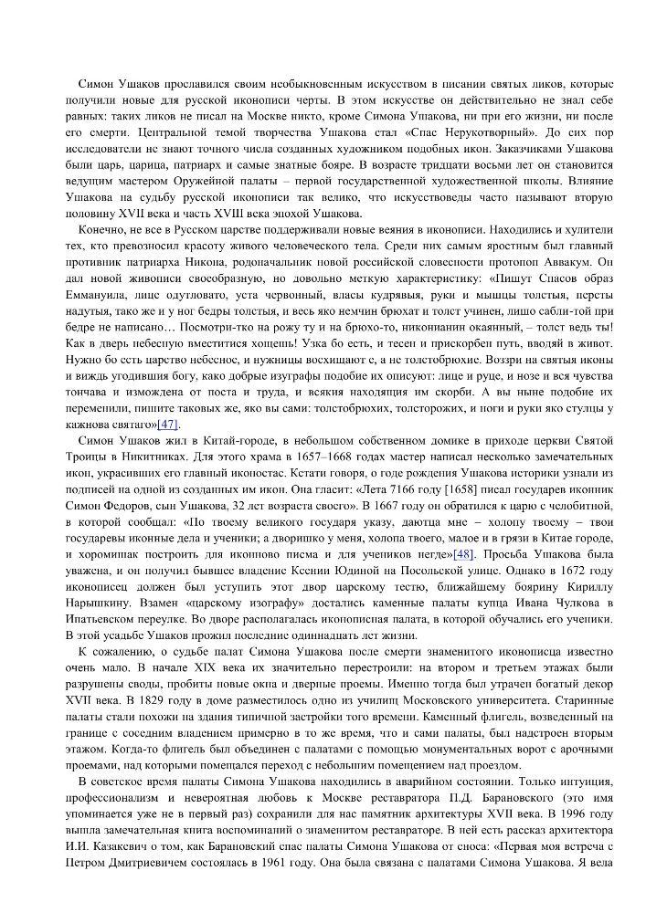 Путеводитель: Историческая Москва (2013)