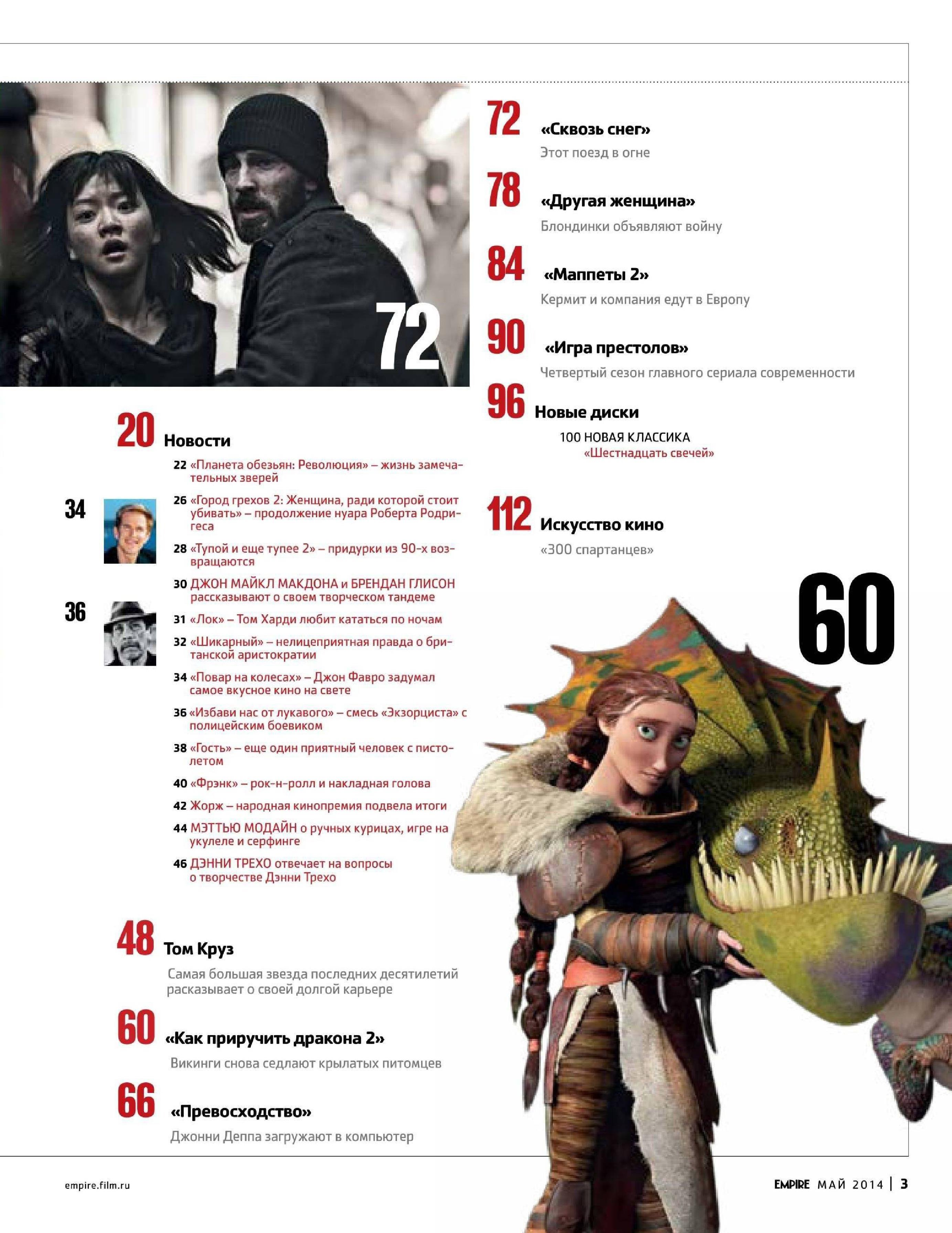 Empire №5 (май 2014 / Россия) PDF