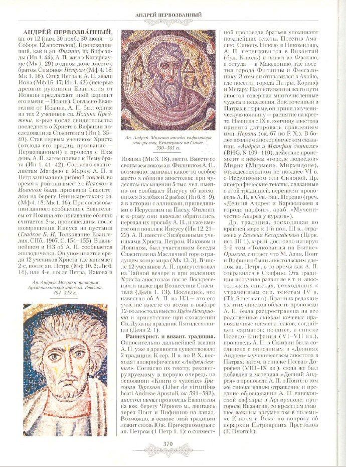 скачать православная энциклопедия том 31 pdf