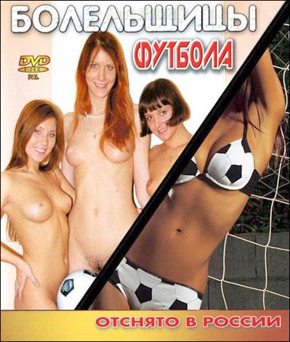 Болельщицы футбола (2009) DVDRip-AVC