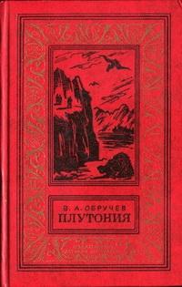 Серия: Библиотека приключений и научной фантастики в 234 томах (1936-2004) FB2, DJVU, PDF, DOC