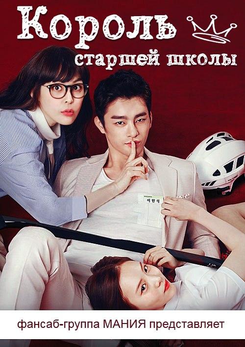 И корейские фильмы про любовь и школу