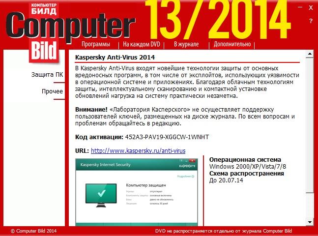 DVD приложение к журналу Computer Bild №13 (июнь-июль 2014) | [ISO]