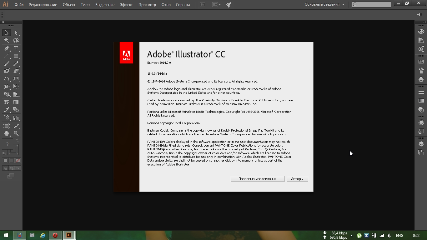 Adobe Illustrator CC 2014 18.0.0 RePack by D!akov (2014) Русский / Английский