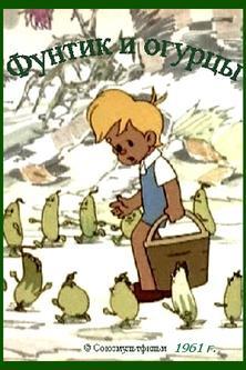 Фунтик и огурцы (Леонид Аристов) [1961, Рисованный мультфильм, WEBRip]