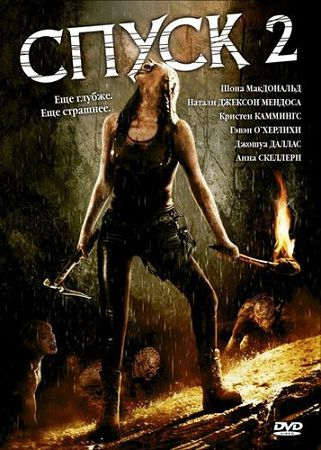 Спуск 2 / The Descent: Part 2 (2009) DVDRip / 1.36 GB
