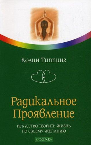 Обложка книги Типпинг К.К. - Техники Радикального Прощения. Радикальное Проявление [2014, DjVu, RUS]