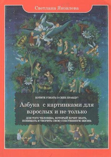 Обложка книги Яковлева С. - Азбука с картинками для взрослых и не только [2014, DjVu, RUS]