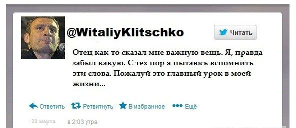 Очередное выступление Кличко.