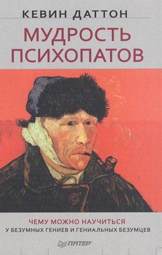 Обложка книги Сам себе психолог - Даттон К. - Мудрость психопатов [2014, DjVu, RUS]