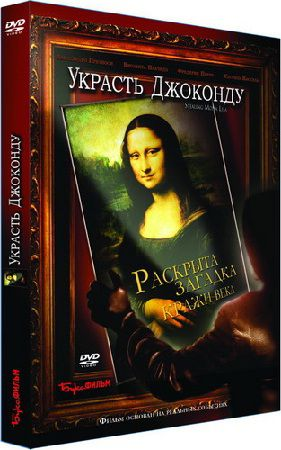 Украсть Джоконду (1-2 серия) / L' Uomo che rubo la Gioconda (2006) DVDRip / 1.36 GB