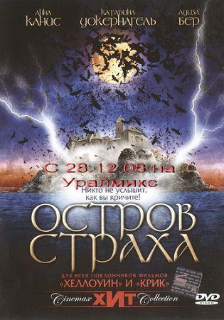 Остров страха / Das Madcheninternat (2001) DVDRip / 690MB