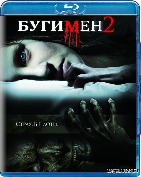 Бугимен 2 / Boogeyman 2 (2007) BDRip | MVO