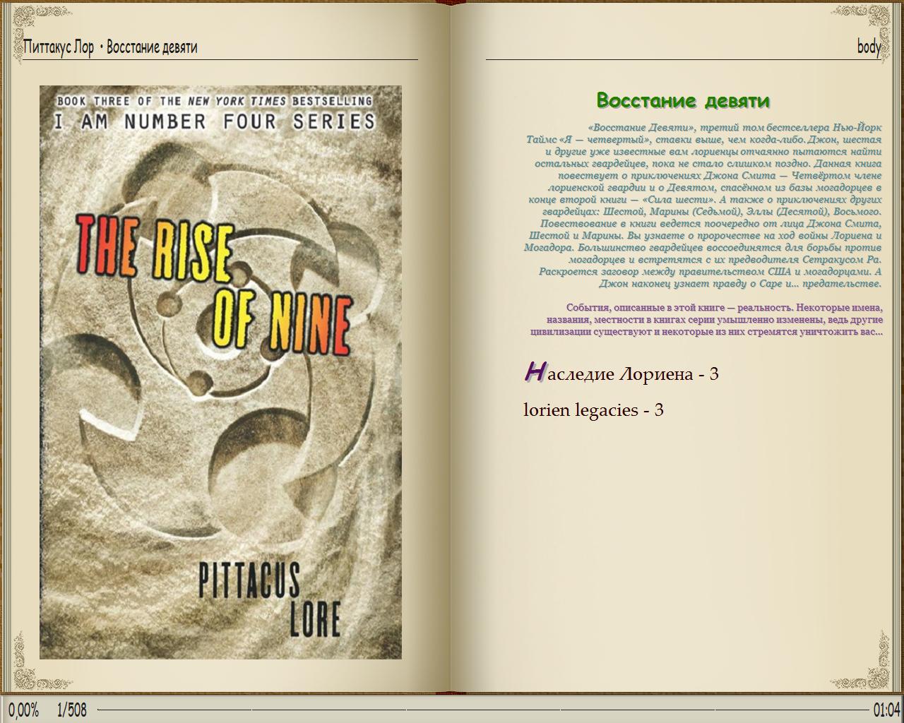 Скачать книгу восстание девяти в формате fb2